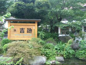 国登録有形文化財・旧岩崎家別邸の庭園がある旅館!箱根湯本温泉「吉池旅館」