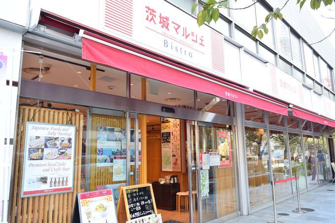 JR有楽町駅から徒歩約3分!のびしろ日本一「茨城マルシェ」