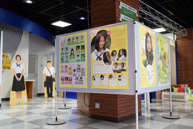 「ひよっこ」の展示を行うNHK水戸放送局