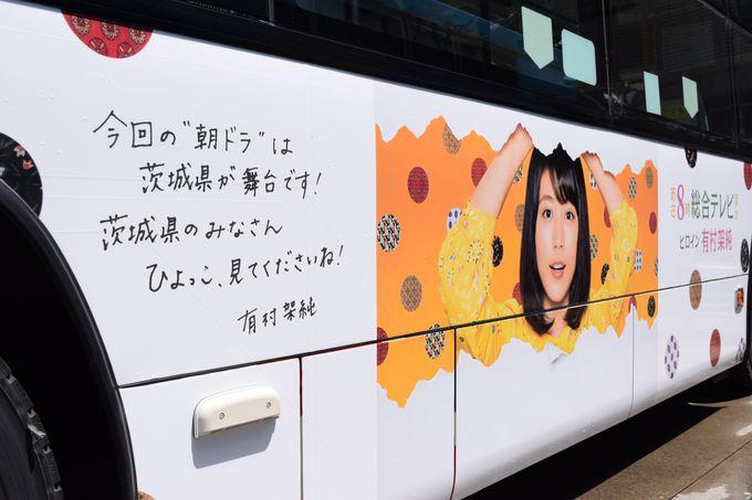 ひよっこ出演キャストが車内アナウンスをするラッピングバス!