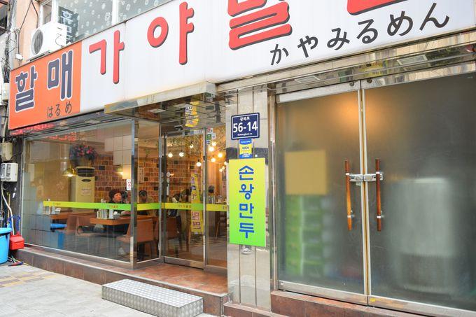 ランチは釜山の郷土料理「ミルミョン」!