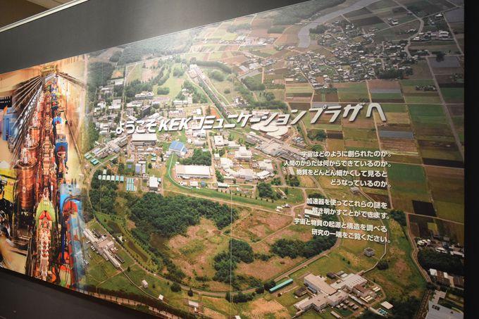 世界に誇れる研究所「高エネルギー加速器研究機構」