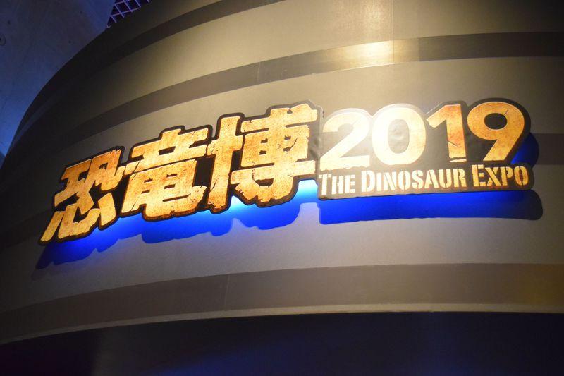 家族みんなで楽しめる工夫がいっぱい!「恐竜博2019」