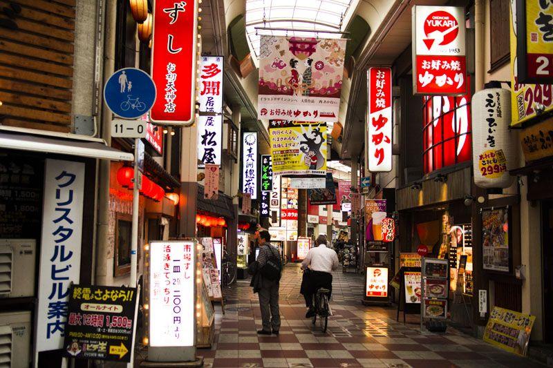 大阪キタのグルメスポット「曽根崎お初天神商店街」