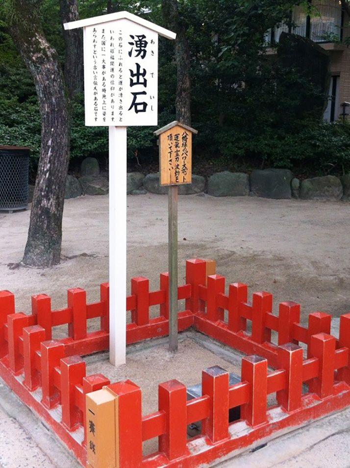 筥崎宮のパワースポットNo.3「湧出石」