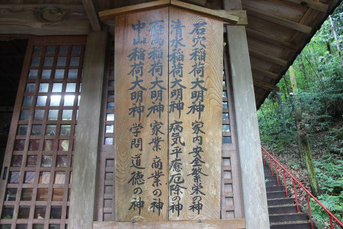 石穴稲荷神社で「神々の存在」を感じよう