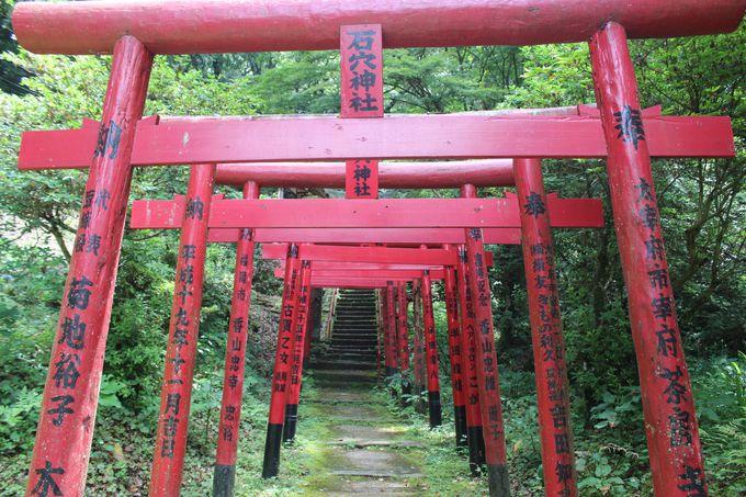 石穴稲荷神社で「はるかな時間」を旅しよう