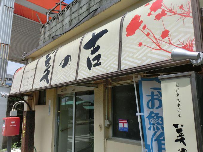 インギー鶏専門店「美の吉」