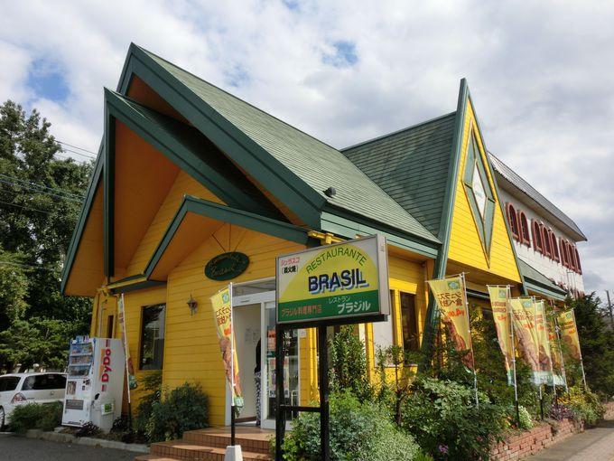 「レストラン・ブラジル」とブラジル