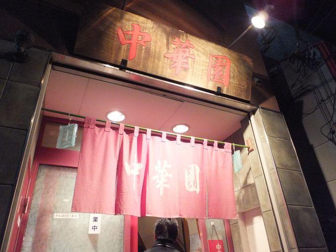 中華園の場所と雰囲気