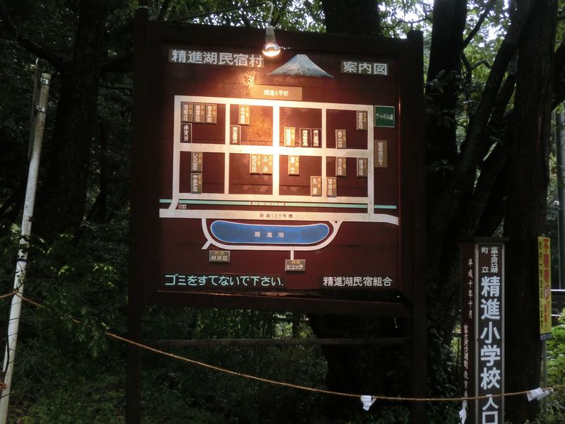 富士 の 樹海 村 青木ヶ原 - Wikipedia