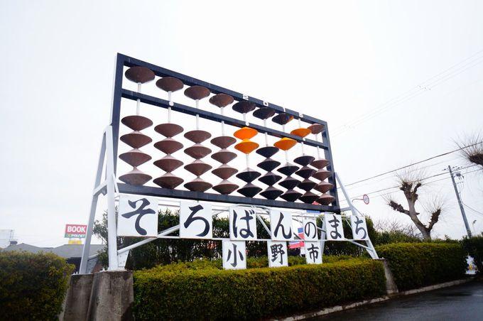 兵庫県小野市はそろばんの町