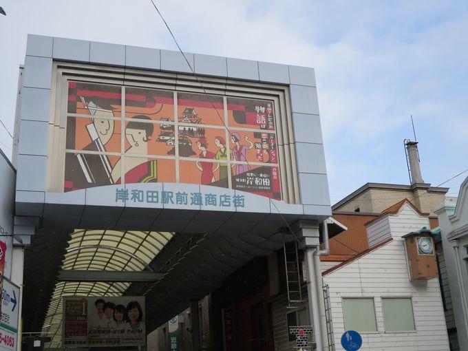 「岸和田駅前通商店街」にもお楽しみスポットが