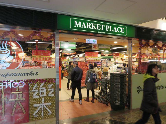 いいのもがっちり!ちょっとハイグレードなスーパーマーケット