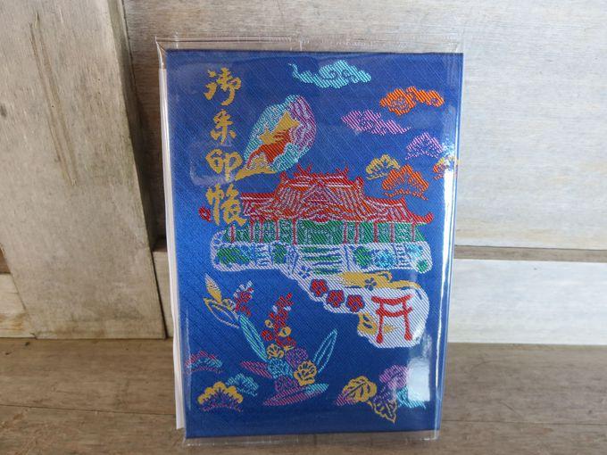 恐らく日本最南端のご朱印帳をゲット!