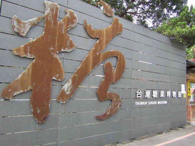 台湾の製糖の歴史を知る「十鼓橋頭文創園区」