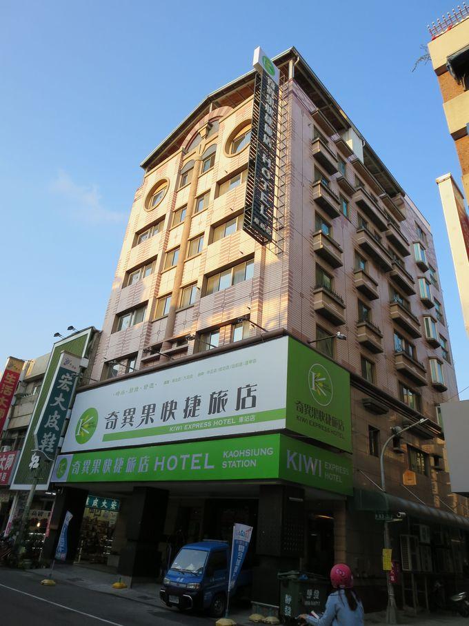 8.キウィ・エクスプレスホテル