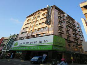 台湾・高雄観光は駅裏の穴場「キウィ・エクスプレスホテル」から