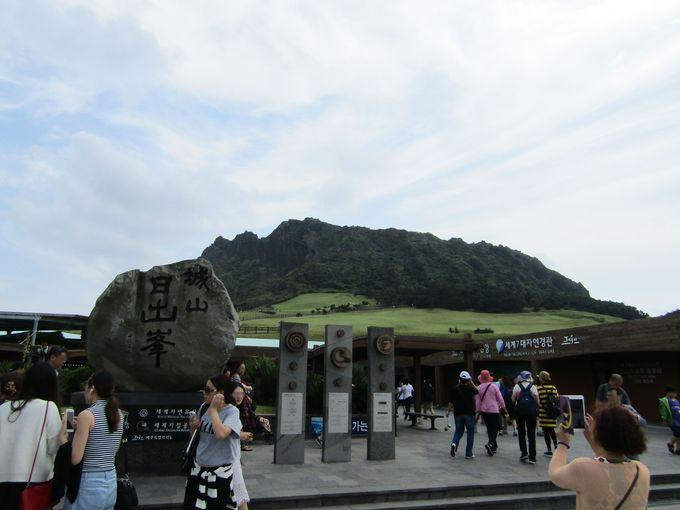 海底火山の噴火で誕生した「城山日出峰」