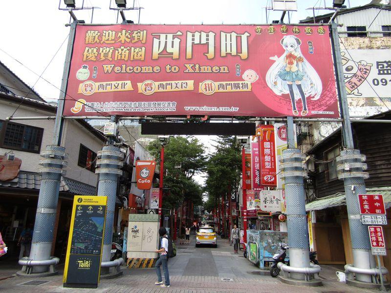 観る、買う、食べる!台北・西門町は文化情報発信基地