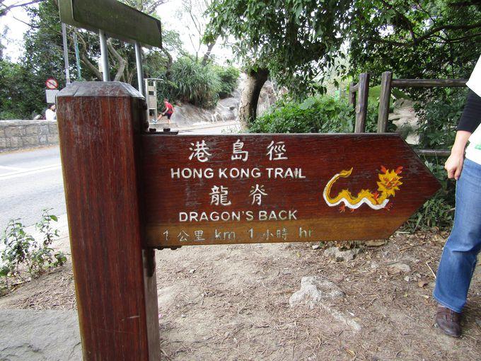 香港トレイルの最終ステージ「ドラゴンズバック」