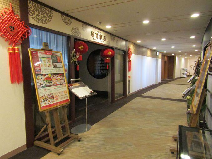 三田ホテルが誇るグルメフロアは2階にあり