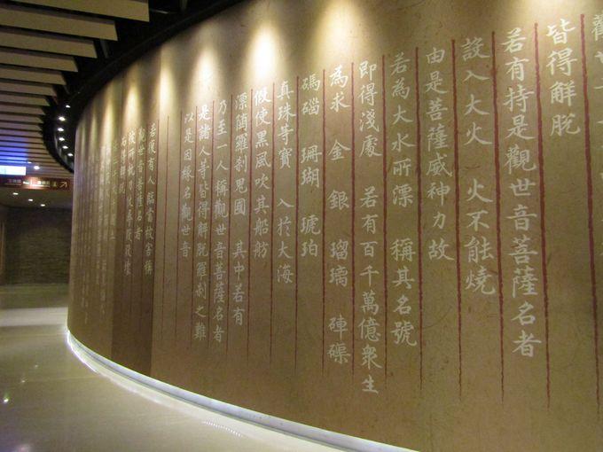 見どころたくさん「佛光山佛陀紀念館」本館