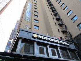 古くて新しい?昔も今もソウルの定宿「ニュー国際ホテル」