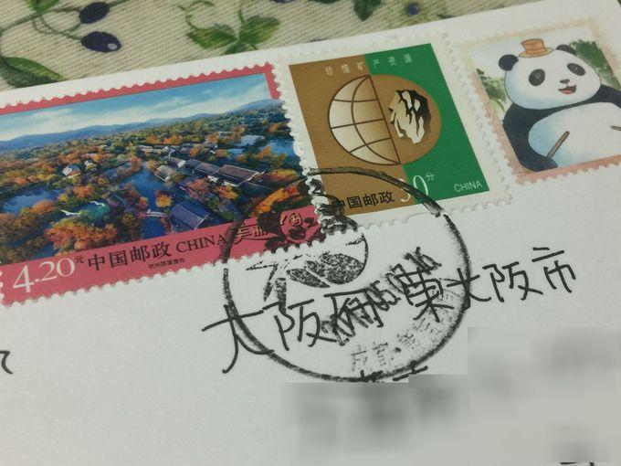 忘れたころに届く?パンダの消印がうれしいポストカード