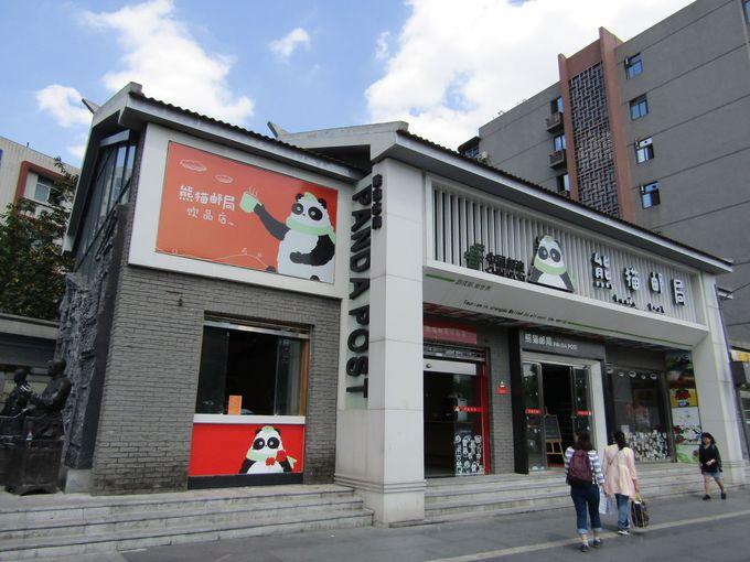 パンダがいっぱい「パンダ郵便局」&「パンダカフェ」