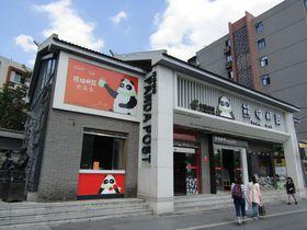 中国・成都「パンダ郵便局」から旅の記念にポストカードを送ろう