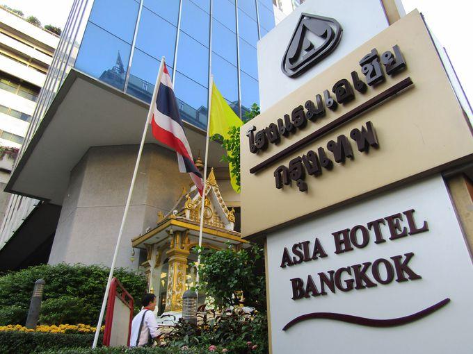 好立地を誇る「アジアホテル バンコク」
