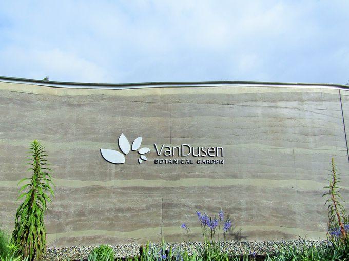 四季折々の植物が楽しめる「バンデュッセン植物園」