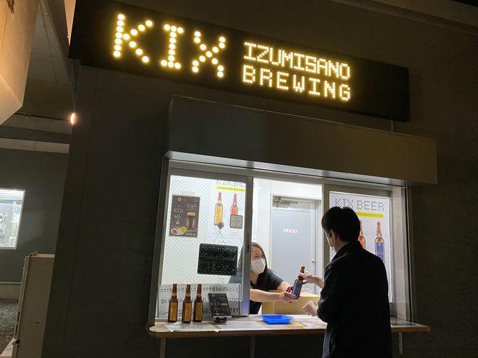 できたての「KIX BEER」を飲むならビアスタンドへ