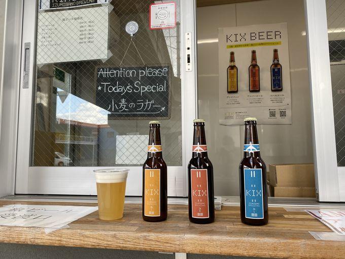 関空の対岸に生まれた「KIX BEER」醸造所&ビアスタンド