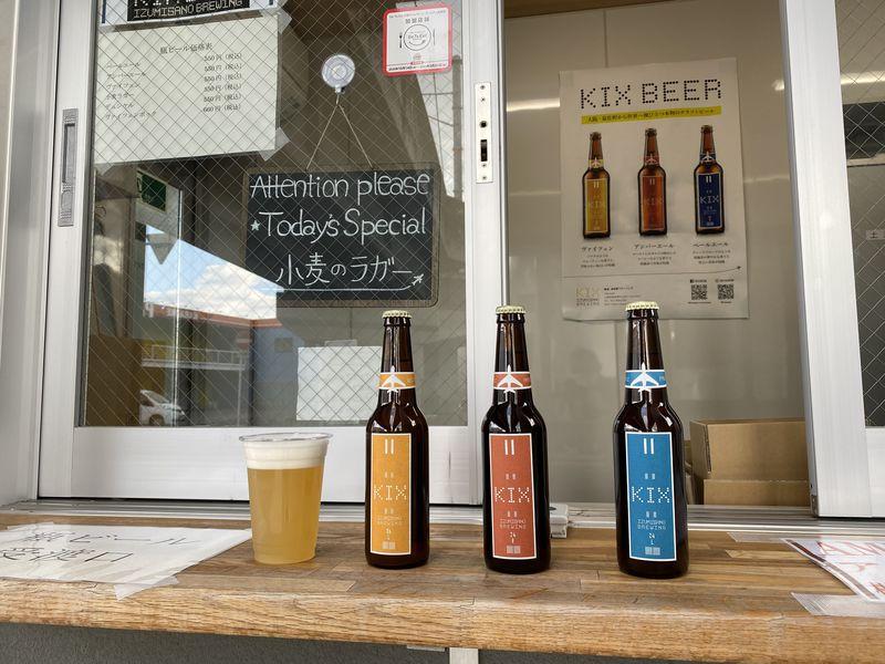 「KIX BEER」で乾杯!関空の対岸にご当地ビール誕生