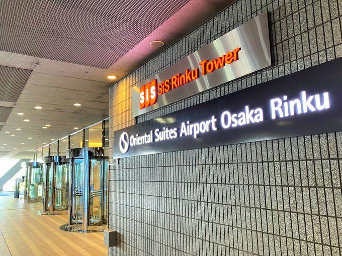 オフィスから大変身!「オリエンタルスイーツエアポート大阪りんくう」