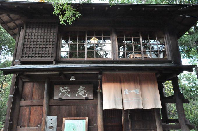 後世に継承すべき建造物として認定された「茂庵」