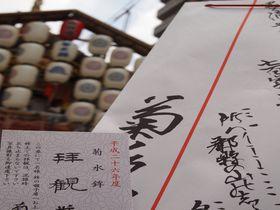 興奮!山鉾の上から体感する京都「祇園祭」の歴史と町衆の意気込み