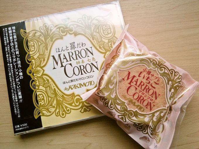 ほんと罪だわ♪歌いたくなる「あまとう」の「マロンコロン」♪