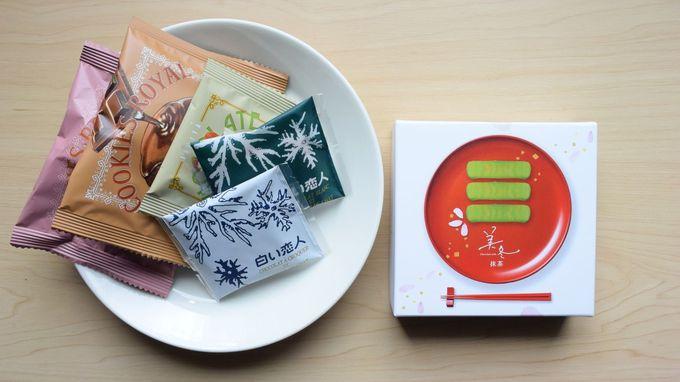 永遠の北海道の恋人…『白い恋人』と人気の抹茶ミルフィーユ『美冬』