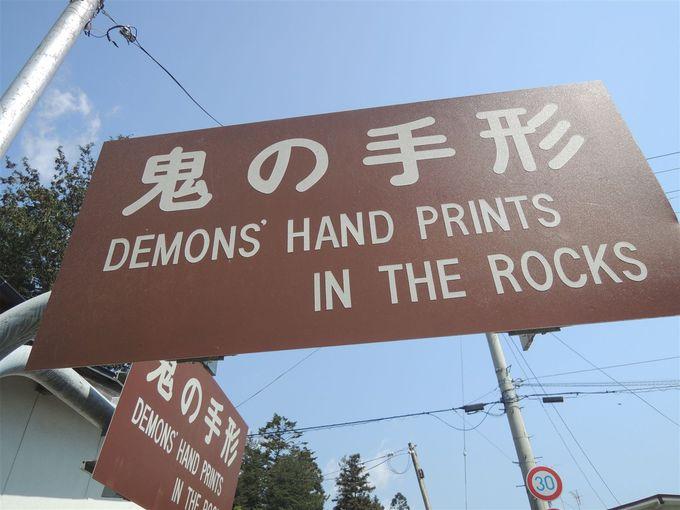 岩手の起源はココから始まった!!盛岡市にある『鬼の手形』