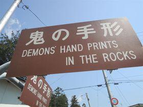 岩手の起源!『鬼の手形』があるパワースポット「三ツ石神社」