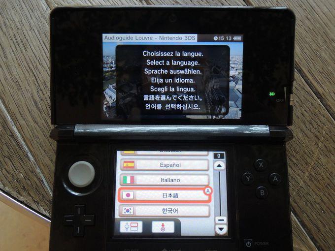 迷宮にはナビで対抗!!オーディオガイド(3DS)はこう使う!