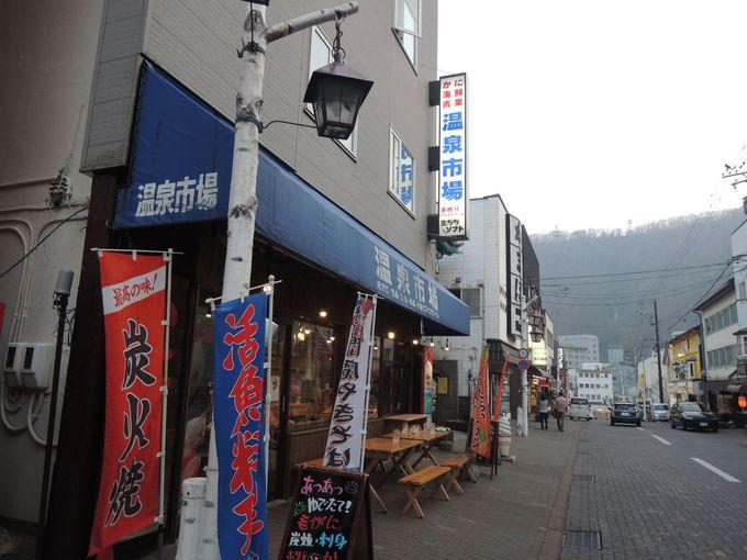 『温泉市場』で味わえる北海道グルメとは?