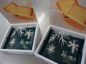 「白い恋人」手作り体験!札幌「白い恋人パーク」で北海道土産を作ろう