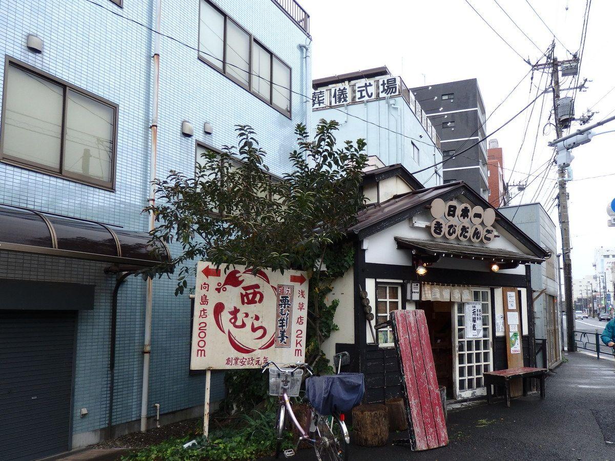 味がある建物に「日本一きびだんご」が!