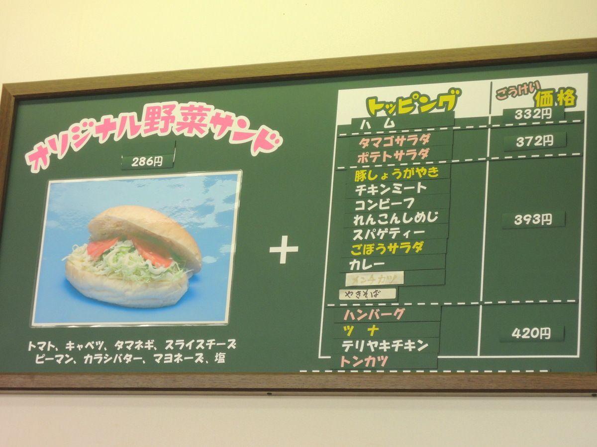 本店で注文できるオリジナル野菜サンド