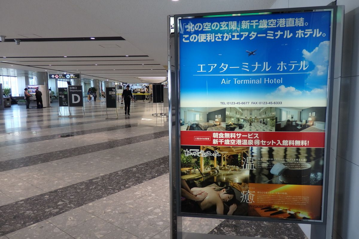 北海道で最も便利!?新千歳空港に直結「エアターミナルホテル」の利用法