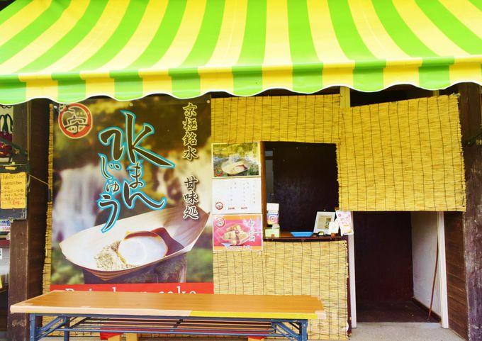 銘水を五感で感じる北海道・京極町の「水まんじゅう」とは?